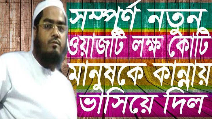 Hafiaur Rahman Siddiki new bangla waz 2017 কলিজা ঠান্ডা করা নতুন ওয়াজ না...