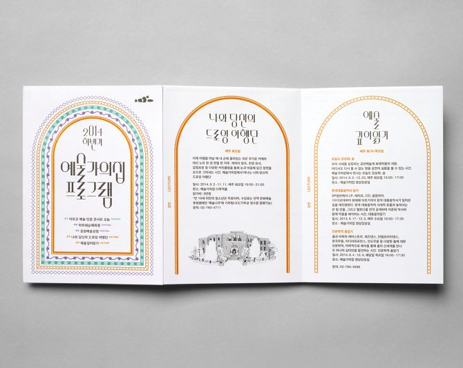 leaflet for ARTIST'S HOUSE - 2014 Programs - studio fnt