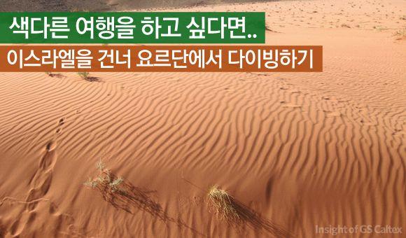 이색 여행을 꿈꾸는 당신에게 추천, 요르단에서 다이빙하기 http://www.insightofgscaltex.com/?p=16681