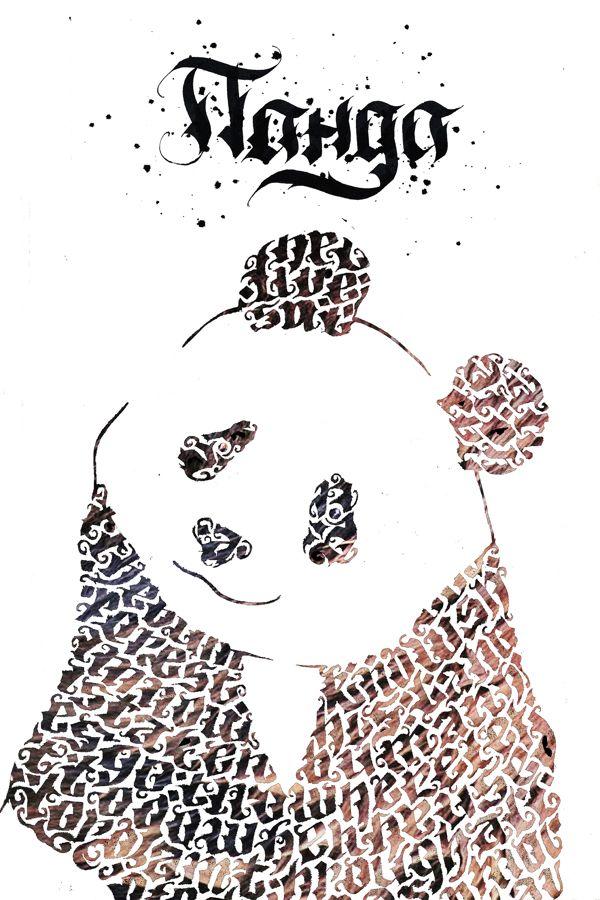 Animal Calligraphy By Taras Makar Via Behance Lettering