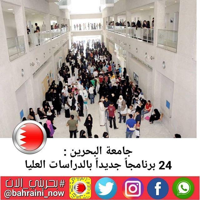 جامعة البحرين 24 برنامجا جديدا بالدراسات العليا أكد عميد الدراسات العليا والبحث العلمي في جامعة البحرين الدكتور محمد رضا قادر طرح 24 Photo Wall Lull Photo