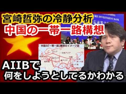 """【宮崎哲弥】中国の""""一帯一路""""構想「中国がAIIBで何をしようとしてるのか見えてくる」"""