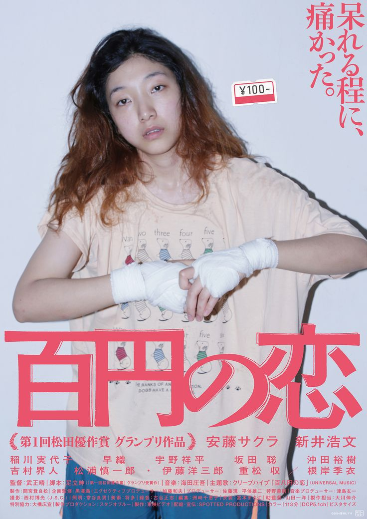 Ichiko lives the life of a hikikomori (shut-in) at her parents' home. However, when her sister gets a divorce and moves back home, Ichiko decides to move out and live on her own because ... See full summary »  Director: Masaharu Take Writer: Shin Adachi (screenplay) Stars: Sakura Andô, Hirofumi Arai, Miyoko Inagawa 2014