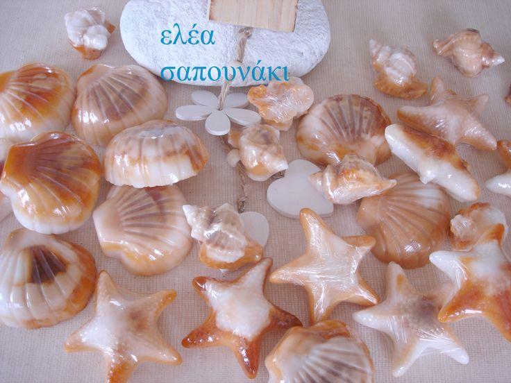 αρωματικά  σαπουνάκια κοχύλια