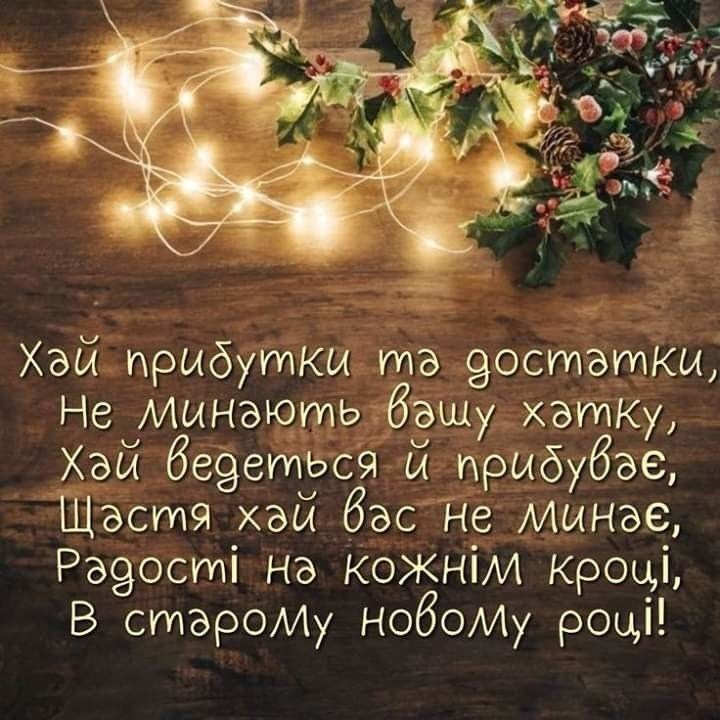 Pin By Oleksandr Zhikin On Malanka Starij Nr Holidays And Events Congrats Wishes Holiday Wishes