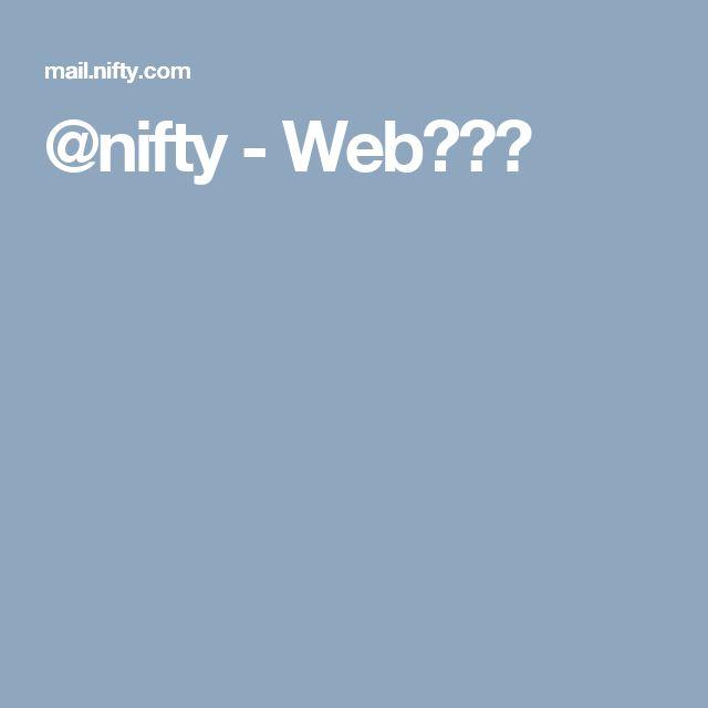 @nifty - Webメール