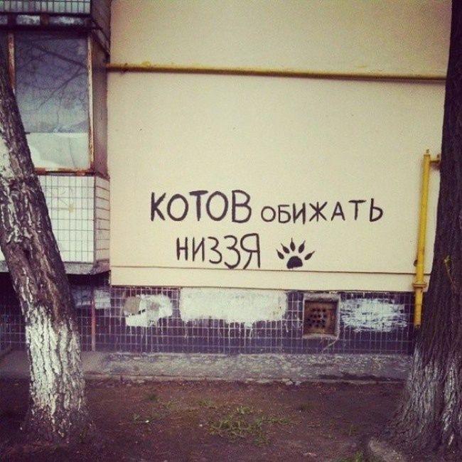 20текстов, после которых мызауважали настенное граффити
