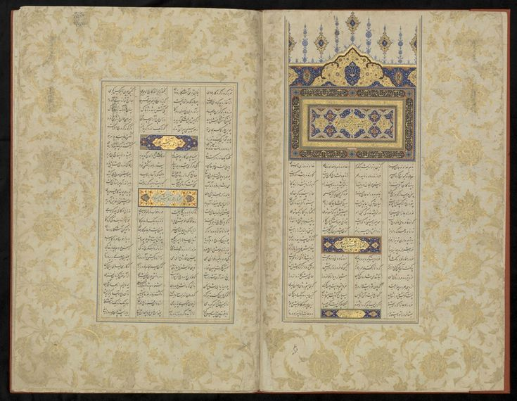 AAM Pearls on a String Shahnama page of text EX2016