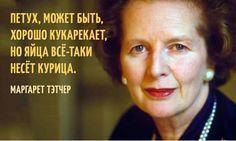 20железных цитат Маргарет Тэтчер