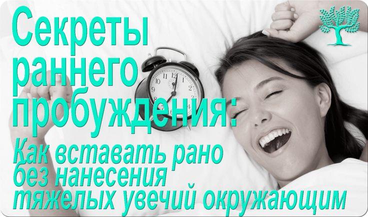 Секреты раннего пробуждения: как вставать рано без нанесения тяжелых увечий окружающим