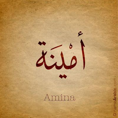 how to write ummi in arabic
