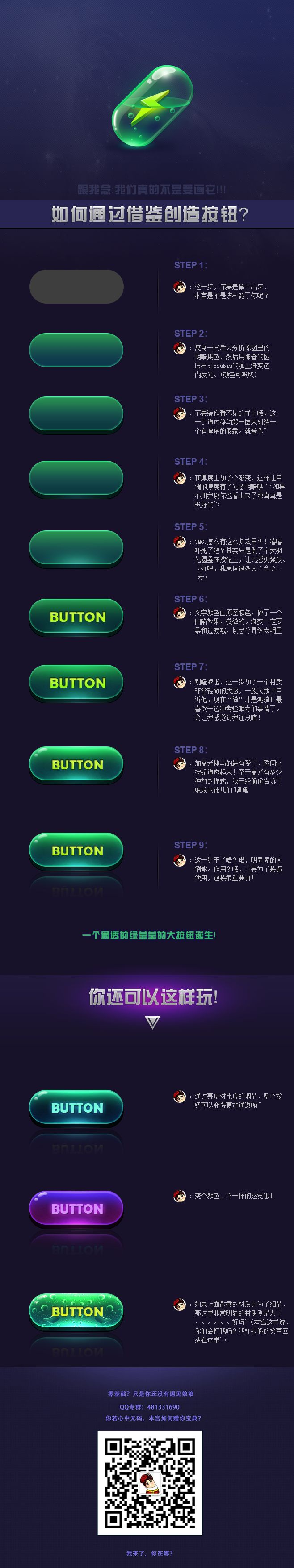 Goddess UI School - transparent button tutorial