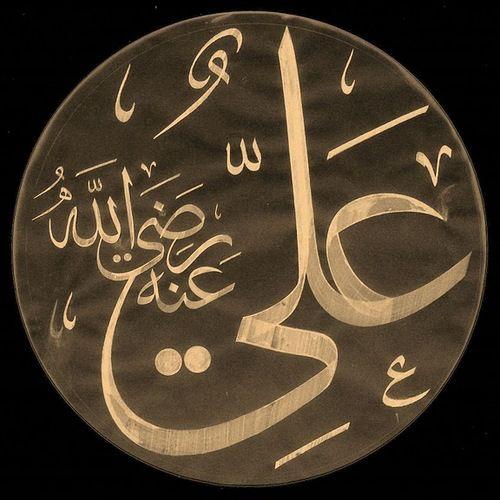 """"""" لا تكن عبدا لغيرك . وقد خلقك الله حرا """" - الأمام علي بن أبي طالب #اقتباسات #مصر_العربية"""