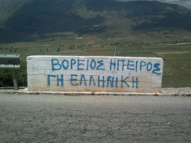 Northern Epirus is Greek Land