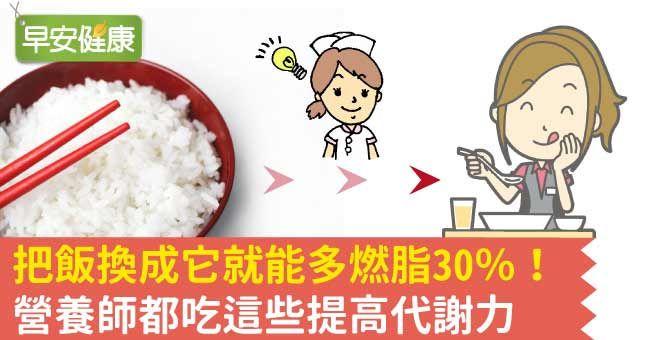 把飯換成它就能多燃脂30%!營養師都吃這些提高代謝力