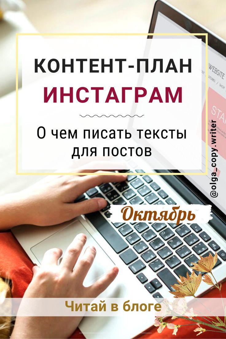 инстаграм маркетолог обучение