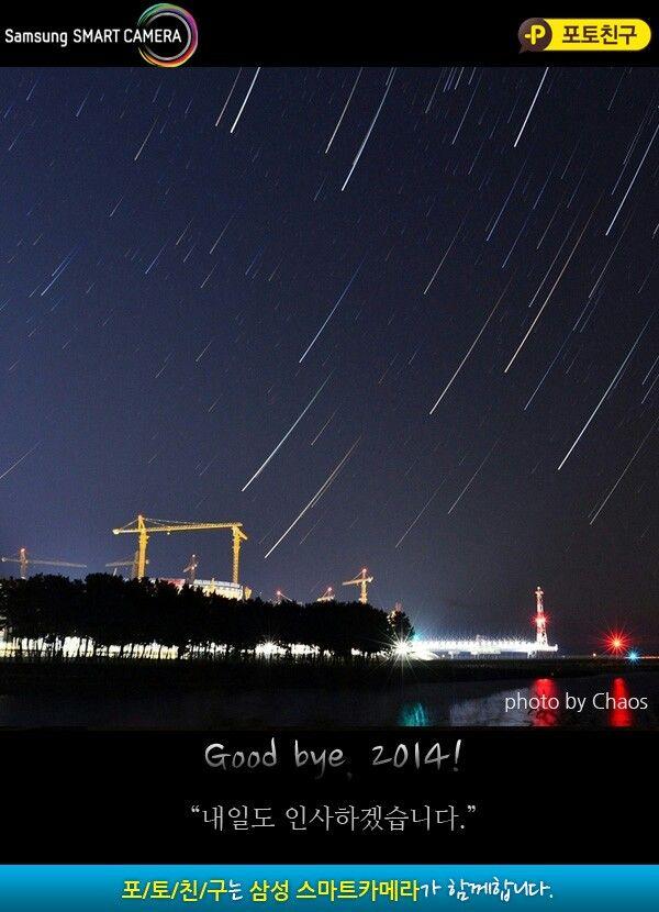 Good bye,  2014 !