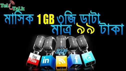 Hello Dear, Welcome to Teletalk 1GB Internet 99 TK Offer 2017 (Validity 30 Days). All the Teletalk Prepaid and Postpaid connection users are eligible to buy Teletalk 1month Validity 1GB Internet Package 99 TK Offer 2017. If you are a Teletalk Internet Users and searching Teletalk one month validity internet Package in low cost price, …
