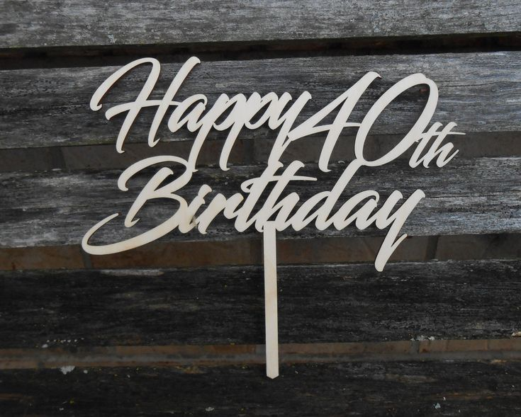 Happy 40th Birthday Cake Topper. Laser Cut Wood. Golden, Adult Birthday. Custom Orders Welcome. by FiNeGRaiNeD on Etsy