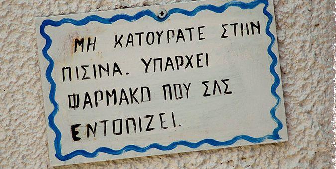 Αστείες πινακίδες: Μια διασκεδαστική Photo Gallery με απίστευτες κι όμως... ελληνικές δημόσιες ανακοινώσεις!