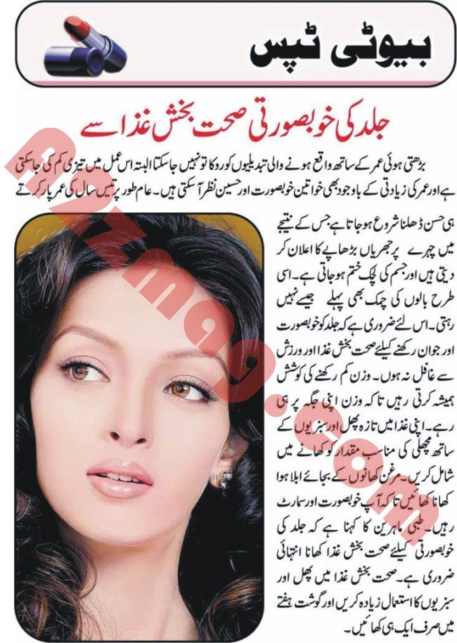 Here in this post some of the mostly used and loved beauty tips for the girls are given. In this article for the convenience of the girls these beauty tips are also given in Urdu. Face beauty tips are mostly searched by the girls. Face is the rightly said the index of mind and second thing is that it is the part of the body that is vivid to everyone.