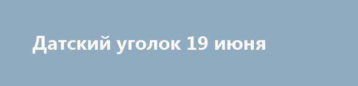 Датский уголок 19 июня http://apral.ru/2017/06/18/datskij-ugolok-19-iyunya/  Всемирный день мотоциклиста. 1862 г. — президент Авраам Линкольн принял закон об отмене рабства на [...]