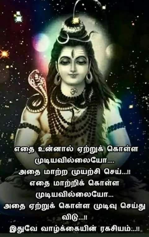 Pin by Viji Chidam on Tamil Quotes in 2019 | Shiva photos, Gita