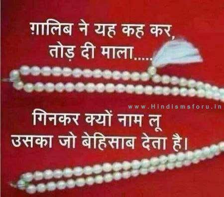 Galib Shayari photo, Hindi shayari photo,