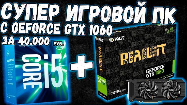 СУПЕР ИГРОВОЙ КОМПЬЮТЕР C geforce GTX 1060 ЗА 40000 рублей - ARSIK