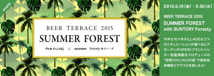 SUMMER FOREST with SUNTORY Foresty