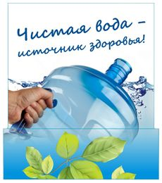 заказ чистой артезианской воды http://vodakrym.ru/