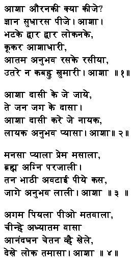Anandaghan