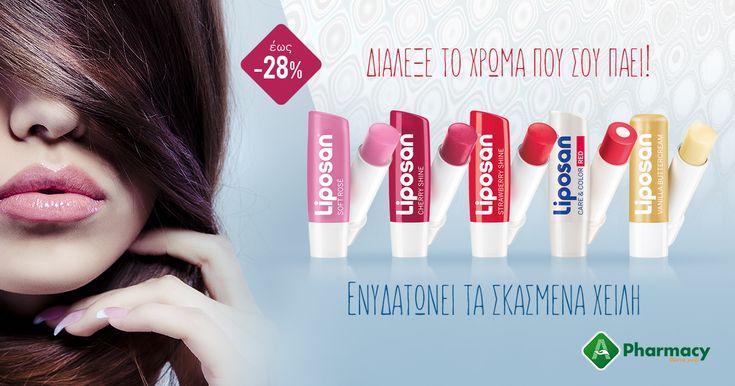 Liposan👄 Η φροντίδα για τα χείλη που τόσα χρόνια εμπιστεύεστε έρχεται ανανεωμένη σε υπέροχα διακριτικά χρώματα💄βελούδινη υφή, ευχάριστο και διακριτικό άρωμα🌸 Βρες τα όλα έως -28%  στο  www.a-pharmacy.gr #PantaMazi #APHARMACY #Liposan