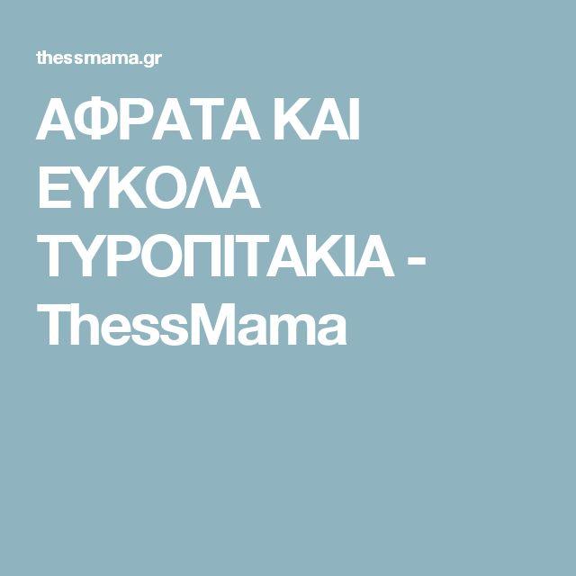 ΑΦΡΑΤΑ ΚΑΙ ΕΥΚΟΛΑ ΤΥΡΟΠΙΤΑΚΙΑ - ThessMama