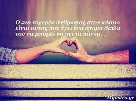 Ισως η μεγαλυτερη αληθεια!!!