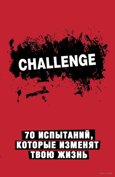 Сhallenge. 70 испытаний, которые изменят твою жизнь (Красный)