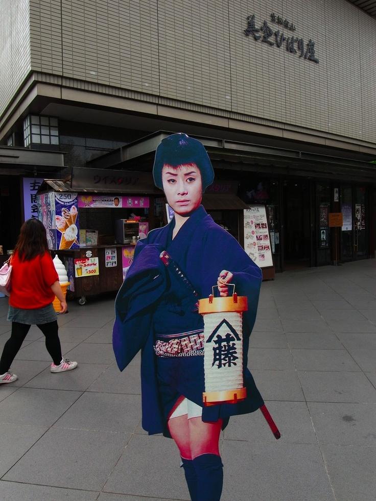 度々行きたい旅。: 京都嵐山観光:京都嵐山 美空ひばり座が今月末で閉館!!