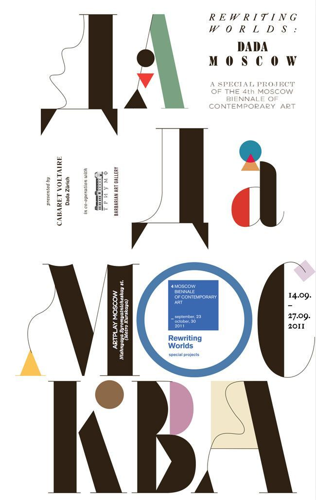 DA-DA-MOSCOW poster