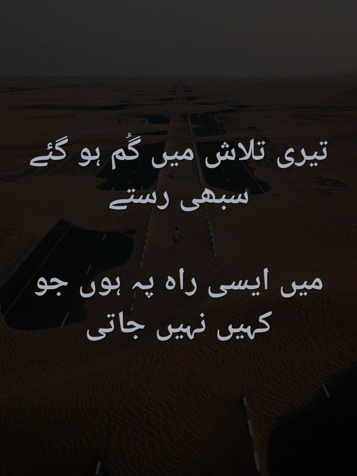 Pin by Dimple on Urdu quotes Love life quotes, Romantic