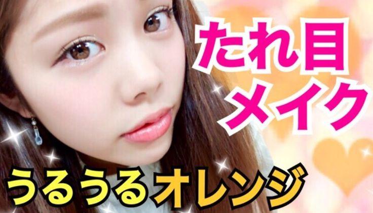 【メイク】ナチュラルたれ目メイク◆うるうるオレンジ* 池田真子 のメイク法/Makeup Tutorial - YouTube