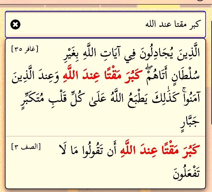 غافر ٣٥ مع الصف ٣ كبر مقتا عند الله مرتان في القرآن Math Arabic Calligraphy Calligraphy