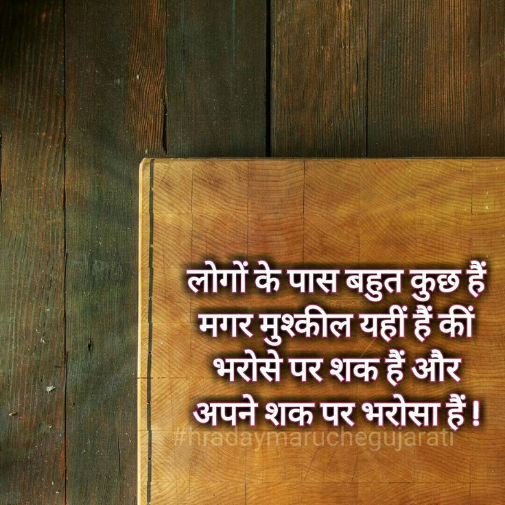25+ Best Hindi Quotes On Pinterest