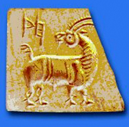 Rare seal of Indus Valley era unearthed in Pakistan --- LAHORE: Pakistani archaeologists have discovered a rare Indus-Valley-Civilization-Era Seal in steatite dating back 2,500 to 2,000 BC from the Cholistan area of Punjab province. The seal features the carved figure of an ibex with two pictographs. It was found at Wattoowala, located near Derawar Fort and along the ancient bed of the Hakra river.The  ibex is almost intact. -- http://www.archaeologyonline.net/artifacts/indus-steatite-seal.html: Derawar Forts, Seals Lahor, Seals Discover, Pakistani Archaeologist, Steatit Seals, Dating, Cholistan Area, Civilization Era Seals, Civil Era Seals