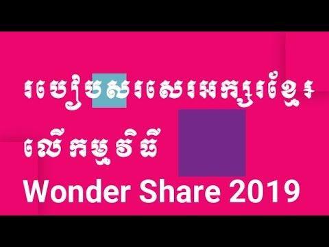 How To Write Khmer Language in Wondershare Filmora 2019 best
