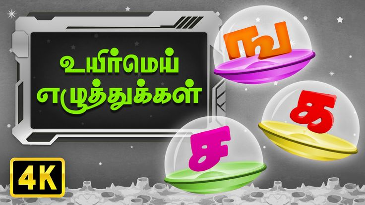 """Uyirmei Ezhuthukkal is a Tamil Rhyme from the Voulme """"Ilakana Padalgal"""". This """"Illakana Padalgal"""" was Specially designed for Children and Kids to understand Ilakanam in an easy tamil rhymes manner. These set of Tamil Rhymes will help your Kids to score good marks in Ilakanam and also it makes Ilakanam easy for your Kid. Enjoy and Learn our Illakana Padalgal Tamil Rhymes in an Animated Version."""