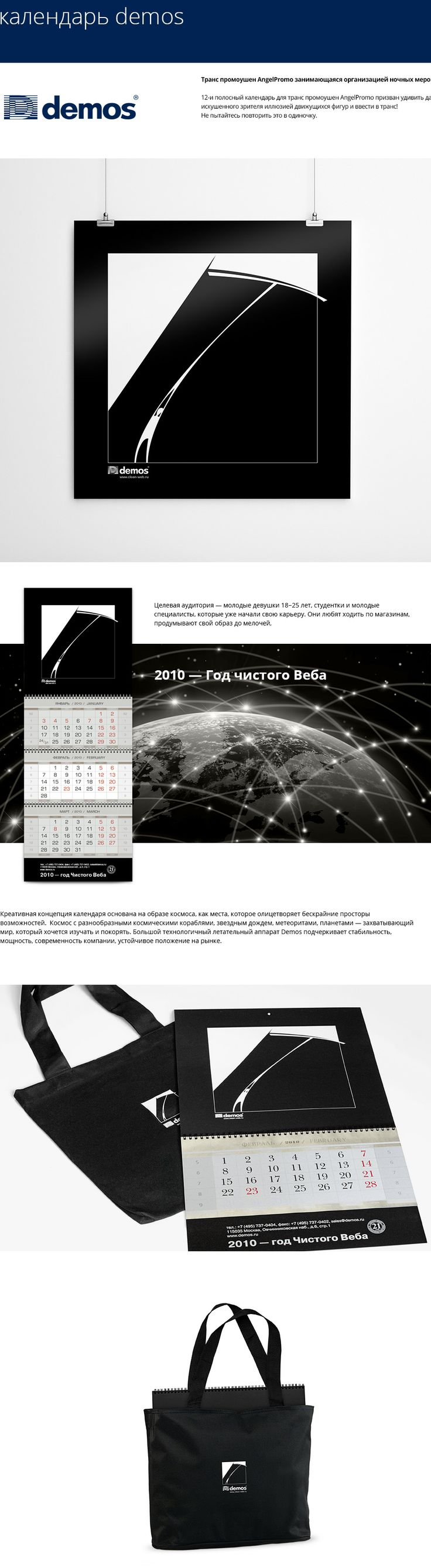 "The creative concept of ""nothing more - clean web"". Quarterly calendar for Demos  WORK: creative concept calendar / calendar design and layout / illustration  INDUSTRY: ISP, telecommunications"