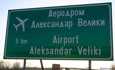 """""""Μέγας Αλέξανδρος"""" ή """"Μητέρα Τερέζα"""" θα ονομαστεί τελικά το αεροδρόμιο των Σκοπίων;"""