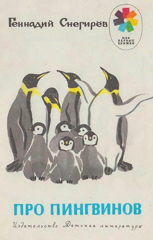 Развитие речи. Двуязычие.: Детям о пингвинах.