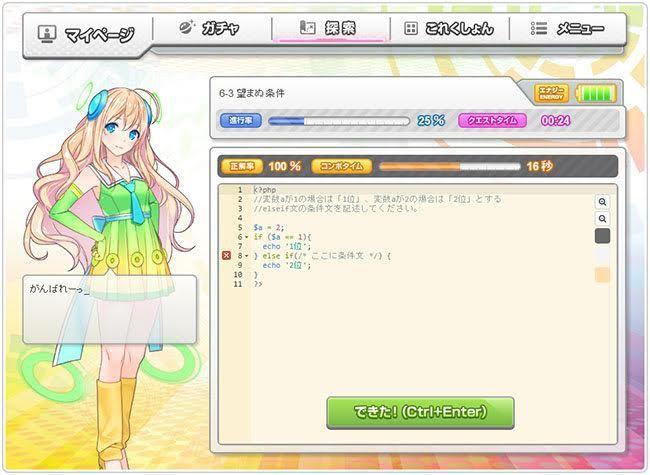 「ガルこれ」といえば、その筋の人にはすぐに分かるだろう。DMMの人気オンラインゲーム「艦これ(艦隊これくしょん)」をもじった「コードガールこれくしょん」は、プログラミング学習ゲームだ。プログラミング転職サイトをうたう「paiza(パイザ)」運営のギノが今日発表したコードガールこれくしょんは、従来のレッスン方式のプロ..