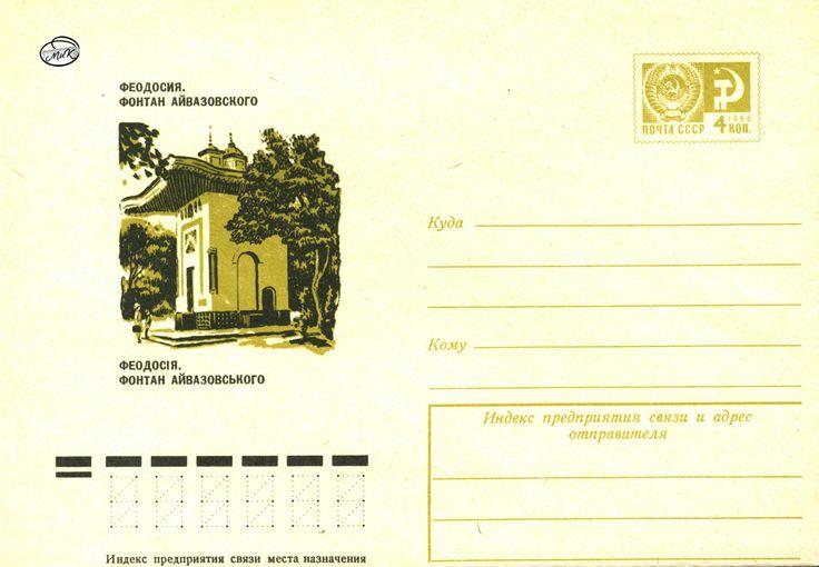 Феодосия. Фонтан Айвазовского. Конверт издан Министерством связи СССР в 1974 г.